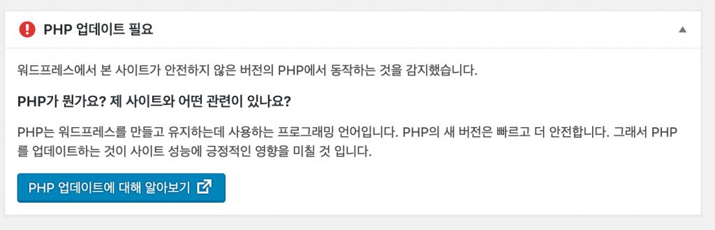 php 보안경고